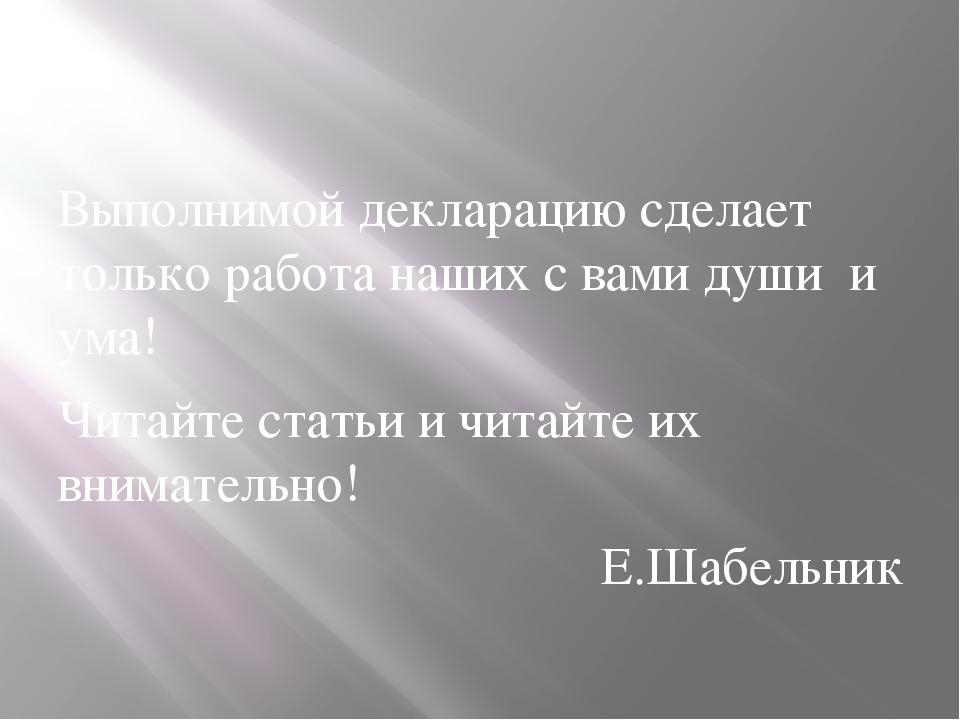 Выполнимой декларацию сделает только работа наших с вами души и ума! Читайте...