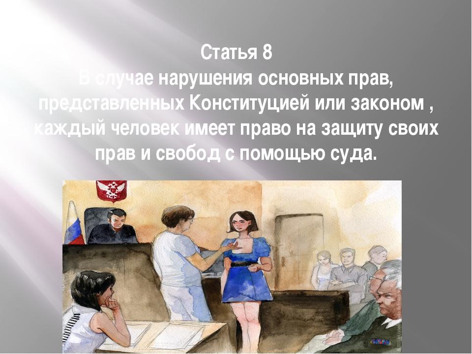 Статья 8 В случае нарушения основных прав, представленных Конституцией или за...