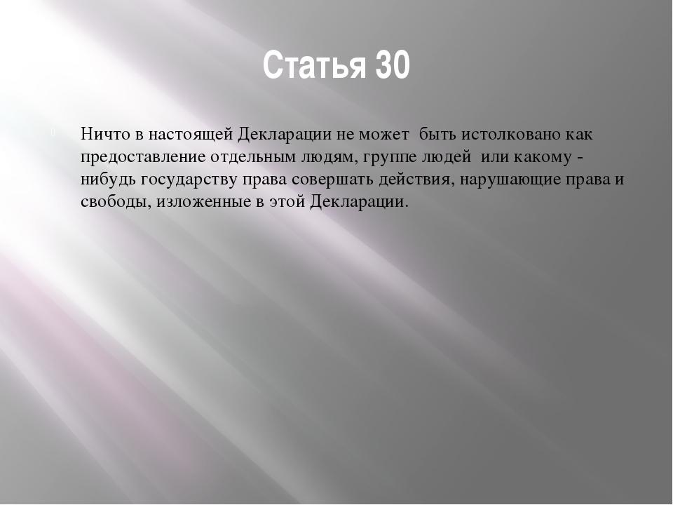 Статья 30 Ничто в настоящей Декларации не может быть истолковано как предоста...