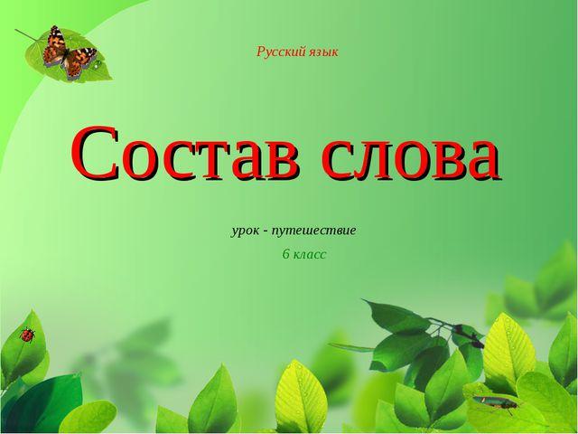 Состав слова урок - путешествие 6 класс Русский язык