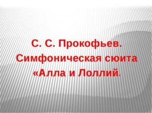 С. С. Прокофьев. Симфоническая сюита «Алла и Лоллий»