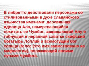 В либретто действовали персонажи со стилизованными в духе славянского язычест