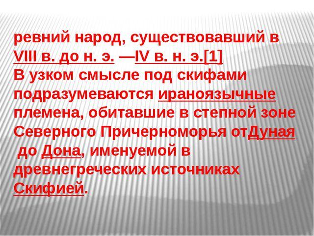ревний народ, существовавший вVIIIв. дон.э.—IVв. н.э.[1] В узком смысл...