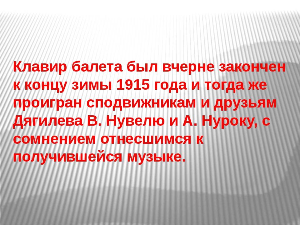 Клавир балета был вчерне закончен к концу зимы 1915 года и тогда же проигран...