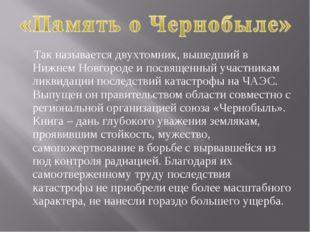 Так называется двухтомник, вышедший в Нижнем Новгороде и посвященный участни