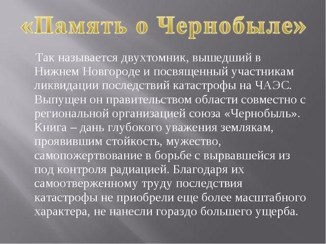 Так называется двухтомник, вышедший в Нижнем Новгороде и посвященный участни...