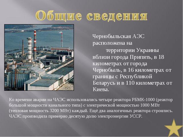Чернобыльская АЭС расположена на территории Украины вблизи города Припять, в...