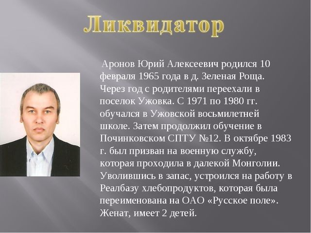 Аронов Юрий Алексеевич родился 10 февраля 1965 года в д. Зеленая Роща. Через...