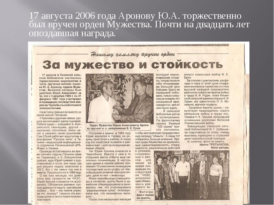 17 августа 2006 года Аронову Ю.А. торжественно был вручен орден Мужества. По...