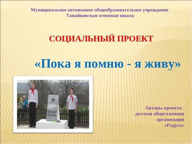 Муниципальное автономное общеобразовательное учреждение Танайковская основная...