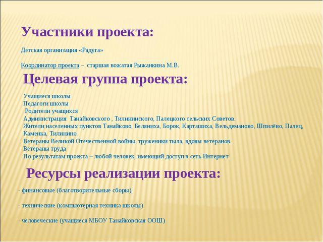 Участники проекта: Детская организация «Радуга» Координатор проекта – старшая...