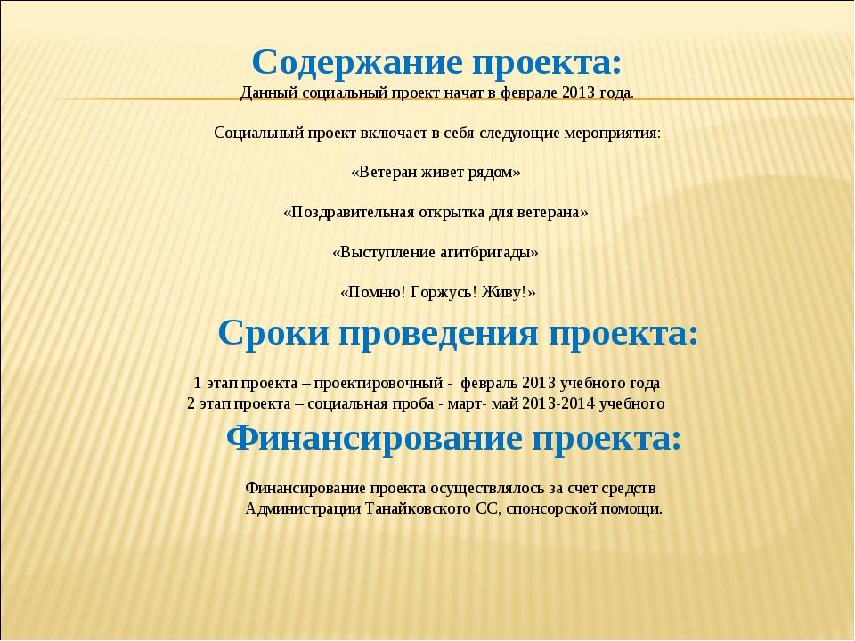 Содержание проекта: Данный социальный проект начат в феврале 2013 года. Соци...