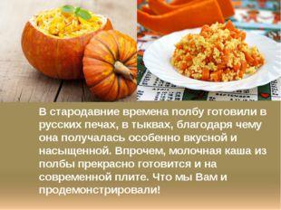 В стародавние времена полбу готовили в русских печах, в тыквах, благодаря чем