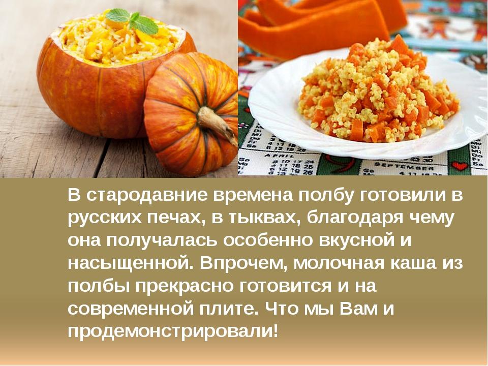 В стародавние времена полбу готовили в русских печах, в тыквах, благодаря чем...