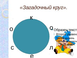 «Загадочный круг». е к о л с о