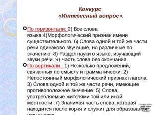 Конкурс «Интересный вопрос». По горизонтали: 2) Все слова языка.4)Морфологиче