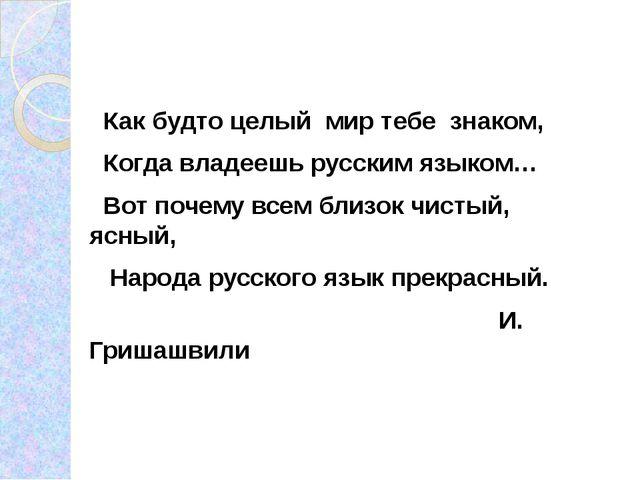 Как будто целый мир тебе знаком, Когда владеешь русским языком… Вот почему в...