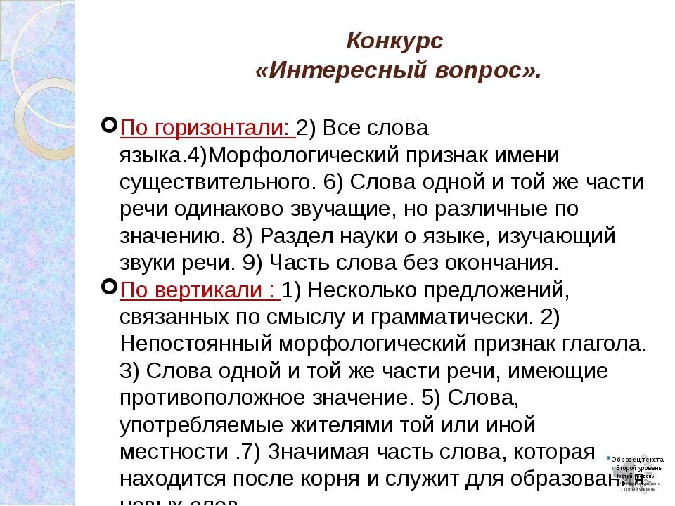 Конкурс «Интересный вопрос». По горизонтали: 2) Все слова языка.4)Морфологиче...