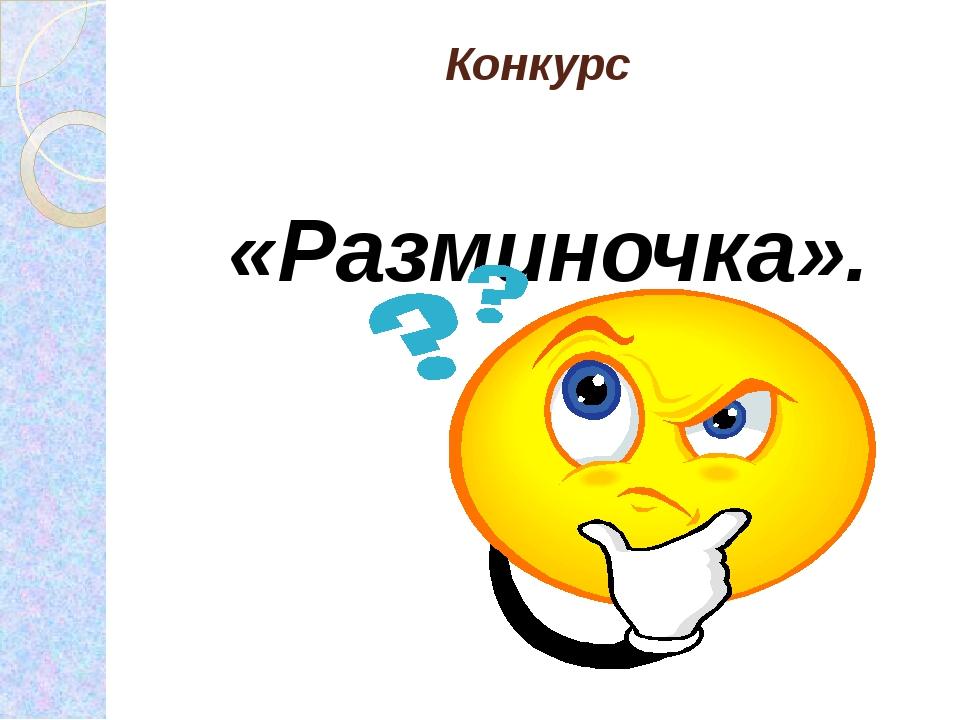 Конкурс «Разминочка».