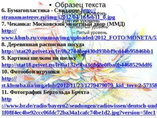 6. Бумагопластика - Свидание http://stranamasterov.ru/img/i2012/04/16/leb11_0