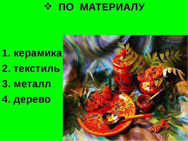 ПО МАТЕРИАЛУ 1. керамика 2. текстиль 3. металл 4. дерево