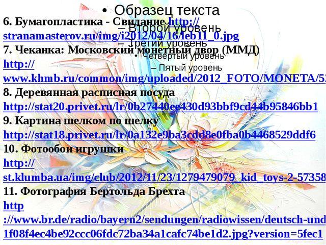 6. Бумагопластика - Свидание http://stranamasterov.ru/img/i2012/04/16/leb11_0...