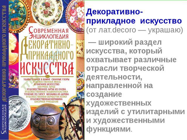 Декоративно-прикладное искусство (от лат.decoro — украшаю) — широкий раздел и...