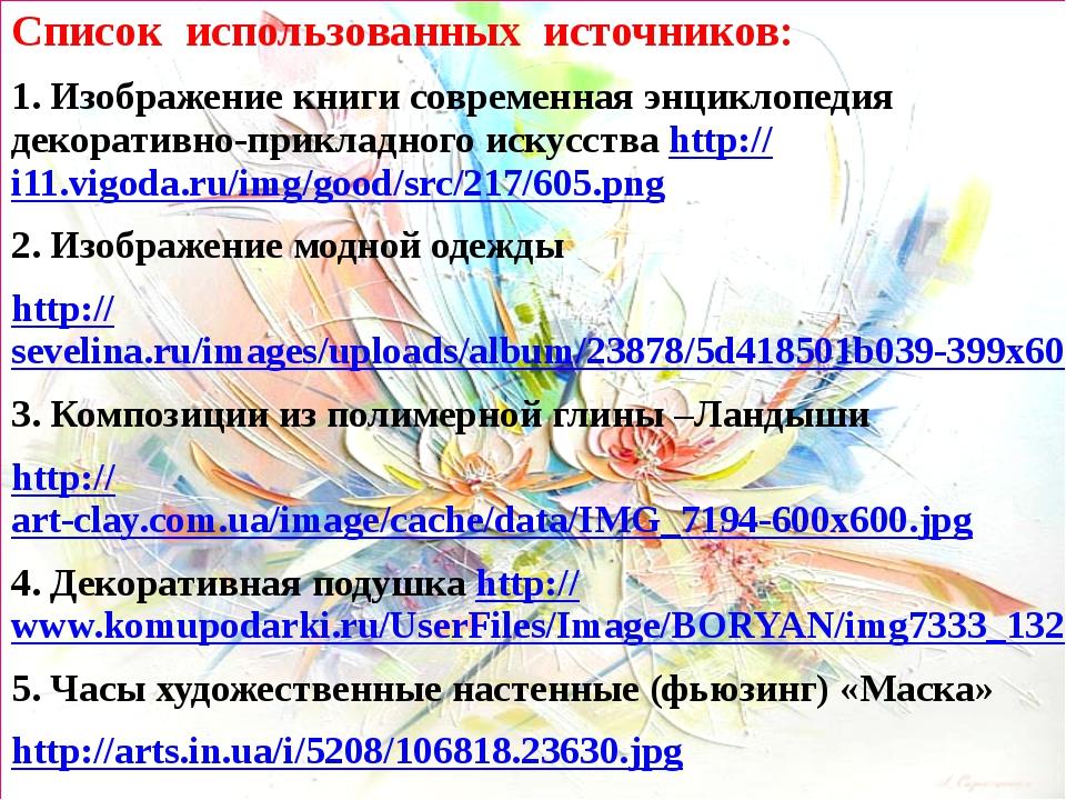 Список использованных источников: 1. Изображение книги современная энциклопед...