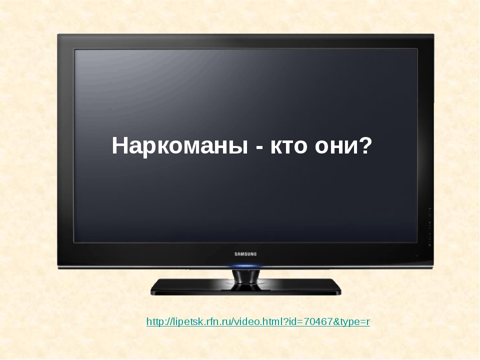 Наркоманы - кто они? 	http://lipetsk.rfn.ru/video.html?id=70467&type=r