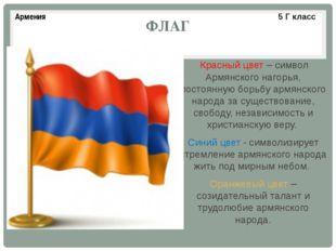 ФЛАГ Красный цвет – символ Армянского нагорья, постоянную борьбу армянского