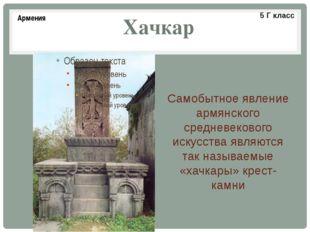 Хачкар Самобытное явление армянского средневекового искусства являются так н