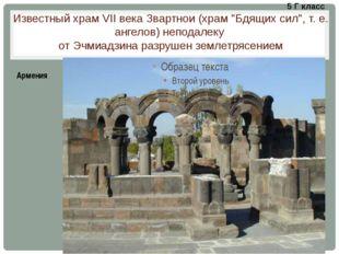 """Известный храм VII века Звартнои (храм """"Бдящих сил"""", т. е. ангелов) неподалек"""