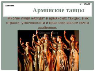 Армянские танцы Многие люди находят в армянских танцах, в их страсти, утонче