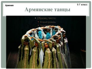 Армянские танцы Армения 5 Г класс