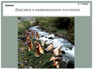 Девушки в национальных костюмах Армения 5 Г класс