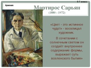 Мартирос Сарьян (1880 - 1972) «Цвет - это истинное чудо!» - восклицал художни