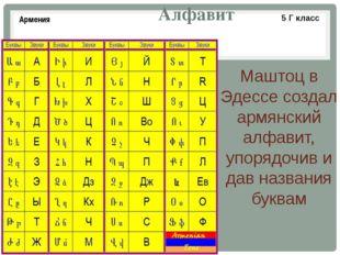 Алфавит Маштоц в Эдессе создал армянский алфавит, упорядочив и дав названия