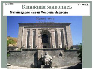 Книжная живопись Матенадаран имени Месропа Маштоца Армения 5 Г класс