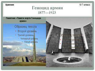Геноцид армян 1877—1923 Памятник «Памяти жертв Геноцида армян» Армения 5 Г кл