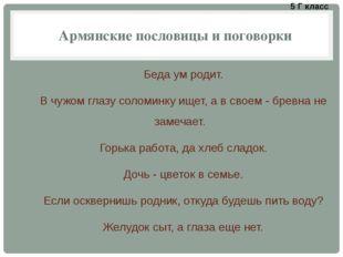 Армянские пословицы и поговорки Беда ум родит. В чужом глазу соломинку ищет,
