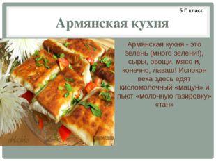 Армянская кухня Армянская кухня - это зелень (много зелени!), сыры, овощи, м