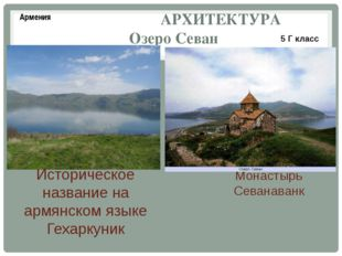 АРХИТЕКТУРА Озеро Севан Монастырь Севанаванк Историческое название на армянс