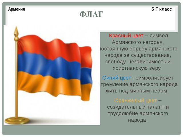 ФЛАГ Красный цвет – символ Армянского нагорья, постоянную борьбу армянского...
