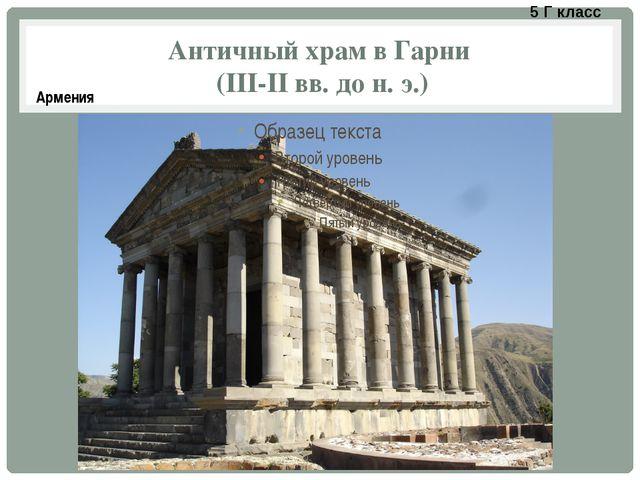 Античный храм в Гарни (III-II вв. до н. э.) Армения 5 Г класс