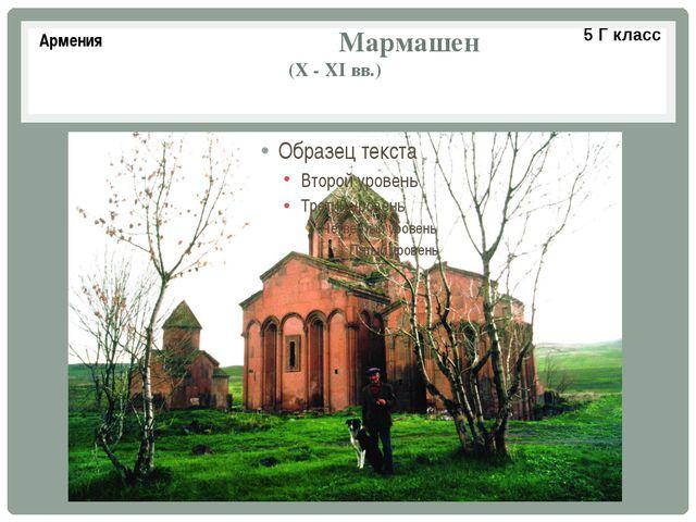 Мармашен (X - XI вв.) Армения 5 Г класс