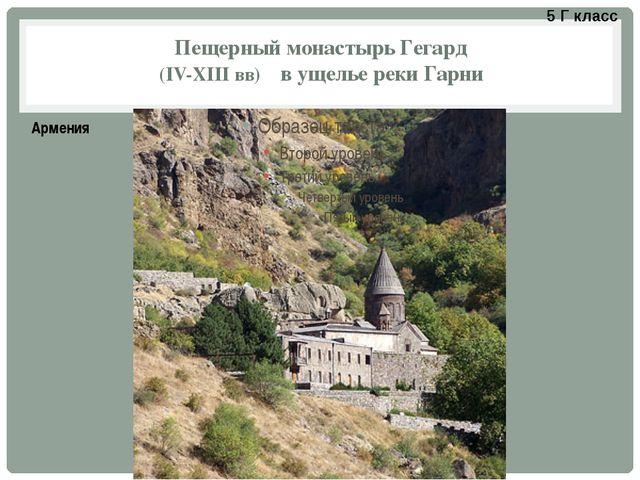 Пещерный монастырь Гегард (IV-XIII вв) в ущелье реки Гарни Армения 5 Г класс
