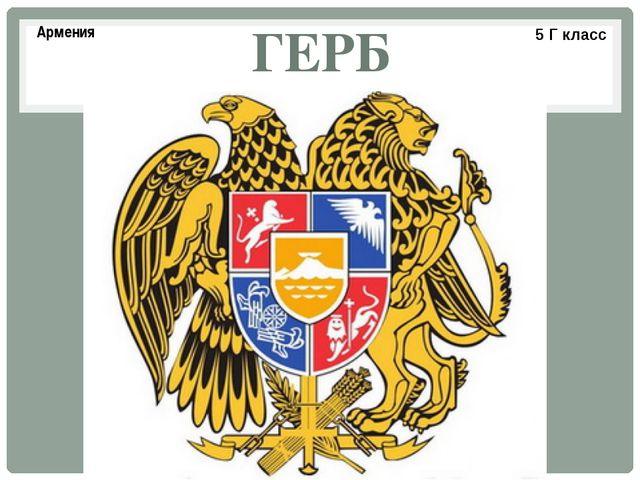 ГЕРБ Армения 5 Г класс