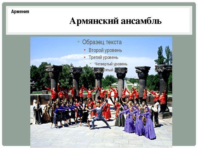 Армянский ансамбль Армения