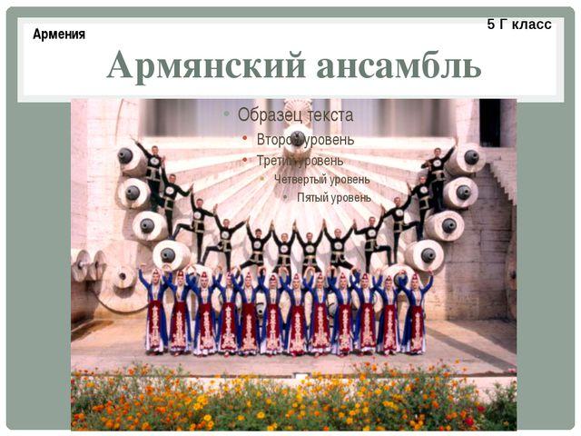 Армянский ансамбль Армения 5 Г класс