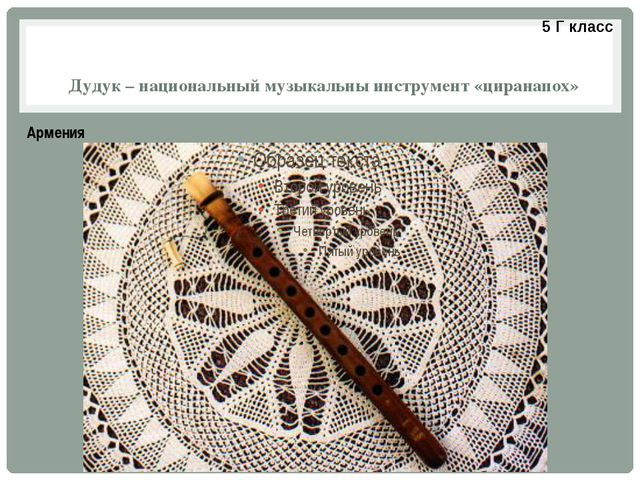 Дудук – национальный музыкальны инструмент «циранапох» Армения 5 Г класс